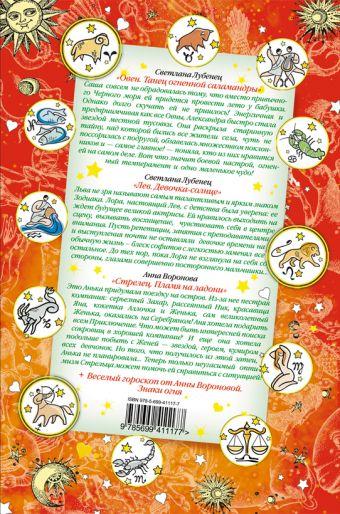 Большая книга романов о любви под знаком зодиака. Танец Огня Лубенец С.