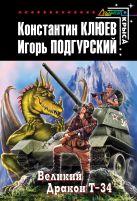 Клюев К.Н., Подгурский И.А. - Великий Дракон Т-34' обложка книги