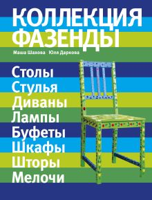 """Коллекция """"Фазенды"""": столы, стулья, диваны... (Фазенда. Первый канал представляет)"""