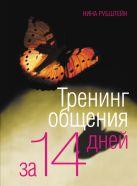 Рубштейн Н.В. - Тренинг общения за 14 дней' обложка книги