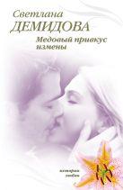 Демидова С. - Медовый привкус измены' обложка книги