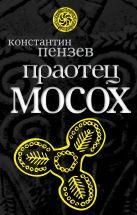 Пензев К.А. - Праотец Мосох' обложка книги