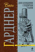 Гарднер Э.С. - Дело блондинки с подбитым глазом' обложка книги