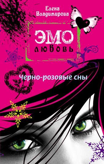 Черно-розовые сны: повесть Лубенец С.