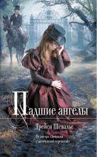 Шевалье Т. - Падшие ангелы' обложка книги