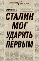 Грейгъ О. - Сталин мог ударить первым' обложка книги