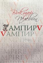 Ампир V (Vампир) Пелевин В.О.