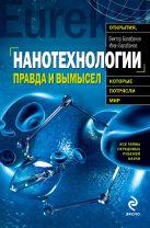 Балабанов И.В. - Нанотехнологии: правда и вымысел' обложка книги