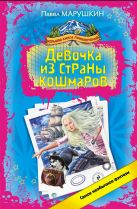 Марушкин П.О. - Девочка из страны кошмаров: роман' обложка книги