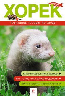 Домашние питомцы. Зоологи рекомендуют (обложка)