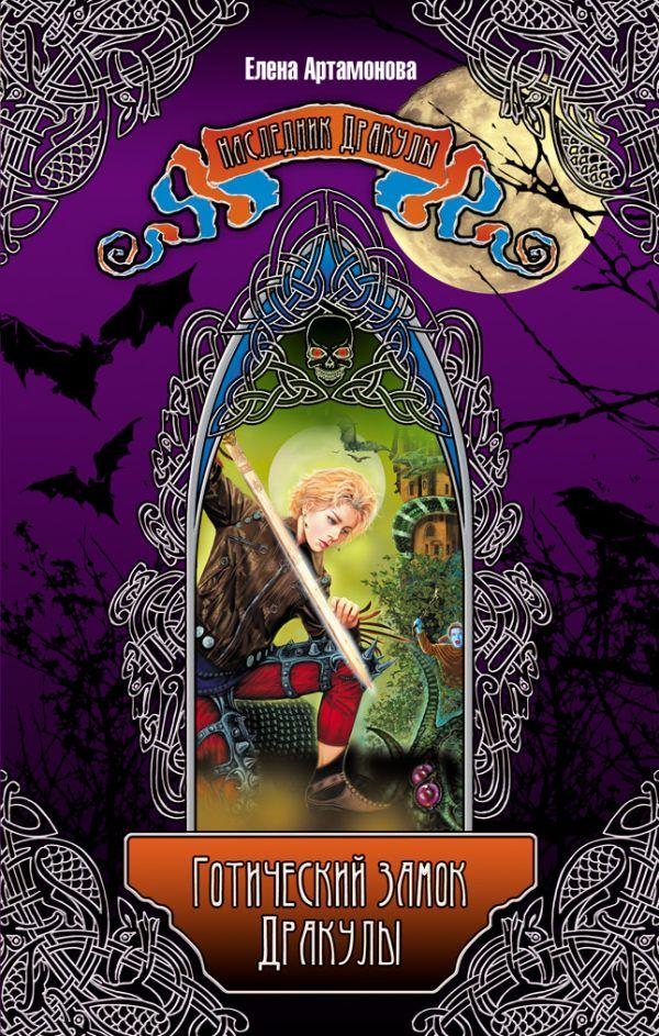 Готический замок Дракулы: повесть Артамонова Е.В.