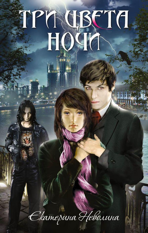 Три цвета ночи: роман Неволина Е.А.