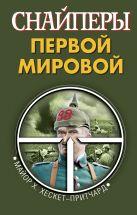 Хескет-Притчард Х. - Снайперы Первой Мировой' обложка книги