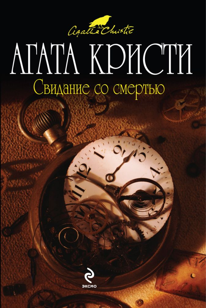 Кристи А. - Свидание со смертью обложка книги