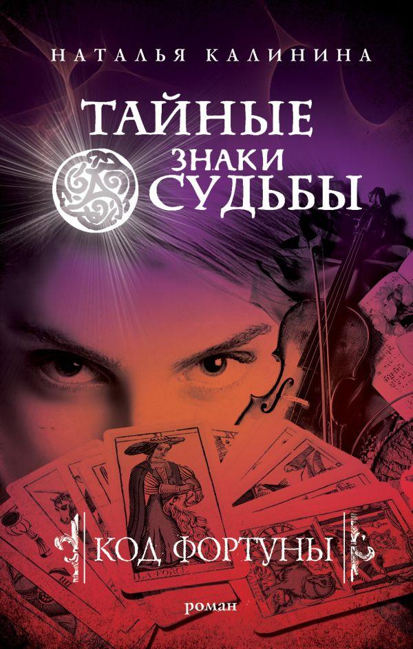 Код фортуны Калинина Н.Д.