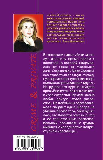 Самый близкий демон: роман Данилова А.В.