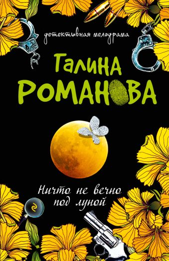 Ничто не вечно под луной: повесть Романова Г.В.