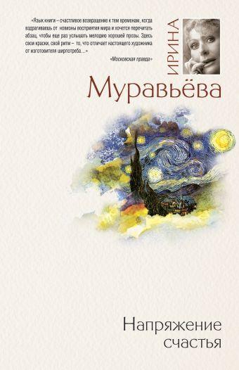 Напряжение счастья: сборник Муравьева И.