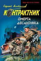 Алтынов С.Е. - Омерта десантника: роман' обложка книги