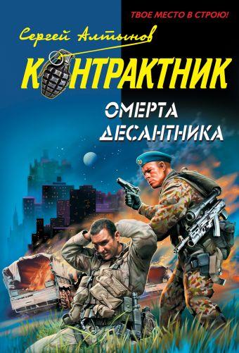 Омерта десантника: роман Алтынов С.Е.