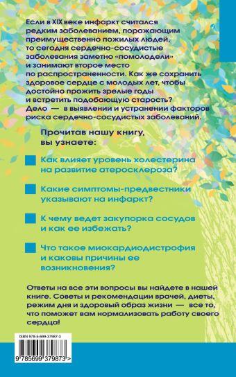 Здоровое сердце Кузин М.В.