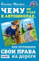 Травин В.Н. - Чему не учат в автошколах, или отстаиваем свои права на дороге' обложка книги
