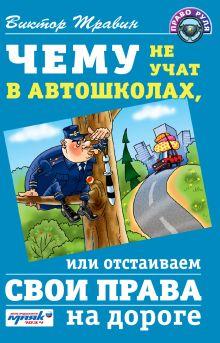 Чему не учат в автошколах, или отстаиваем свои права на дороге