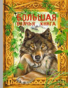 Большая волчья книга: сказки