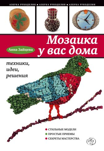 Анна Зайцева - Мозаика у вас дома: техники, идеи, решения обложка книги