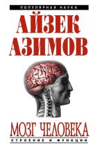 Азимов А. - Мозг человека: строение и функции' обложка книги