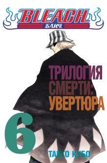 Bleach. Книга 6. Трилогия смерти: увертюра