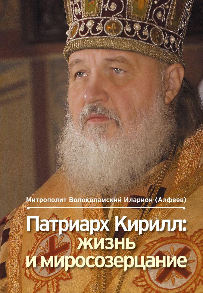 Иларион (Алфеев), митр. - Патриарх Кирилл: жизнь и миросозерцание. 2-е изд. обложка книги
