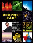 Жолудев Н.К. - Фотография от А до Я: Иллюстрированный справочник' обложка книги