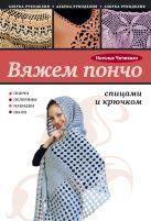 Чичикало Н.В. - Вяжем пончо спицами и крючком' обложка книги