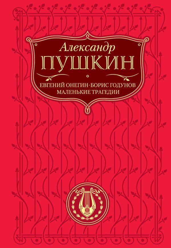 Евгений Онегин; Борис Годунов; Маленькие трагедии Пушкин А.С.