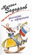 Задорнов М.Н. - Рассказы и афоризмы' обложка книги