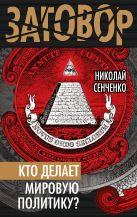 Сенченко Н.И. - Кто делает мировую политику?' обложка книги