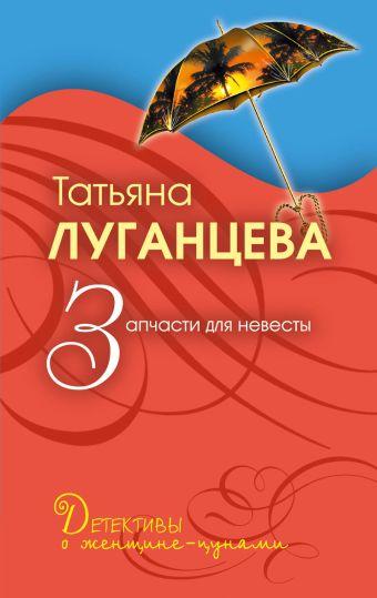 Запчасти для невесты: роман Луганцева Т.И.