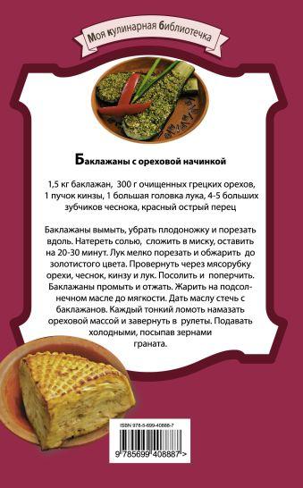 Чахохбили и другие блюда Грузии