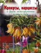 Попова Ю.Г. - Крокусы, нарциссы и другие мелколуковичные цветы в вашем саду' обложка книги