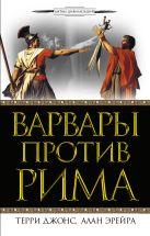 Джонс Д. - Варвары против Рима' обложка книги