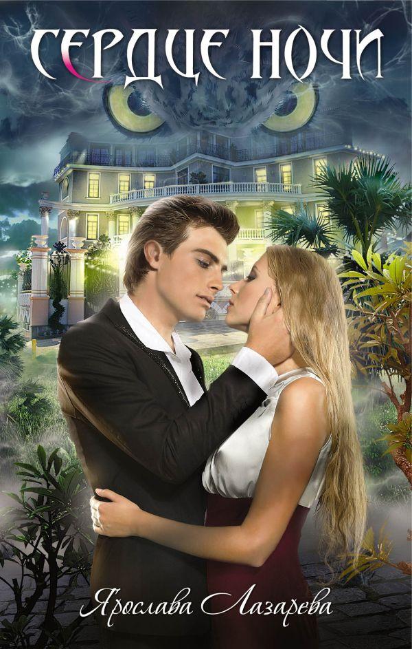 Сердце ночи: роман Лазарева Я.