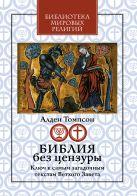 Томпсон А. - Библия без цензуры: Ключ к самым загадочным текстам Ветхого Завета' обложка книги