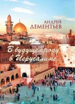В будущем году в Иерусалиме... Дементьев А.Д.