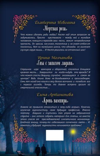 Любовь и вампиры. Большая книга романтических историй о любви: повести Неволина Е.А.