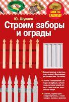 Шуваев Ю.Н. - Строим заборы и ограды' обложка книги