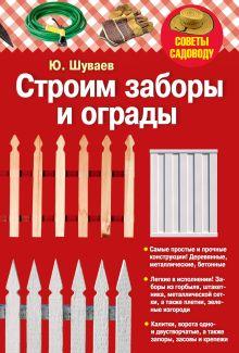 Строим заборы и ограды