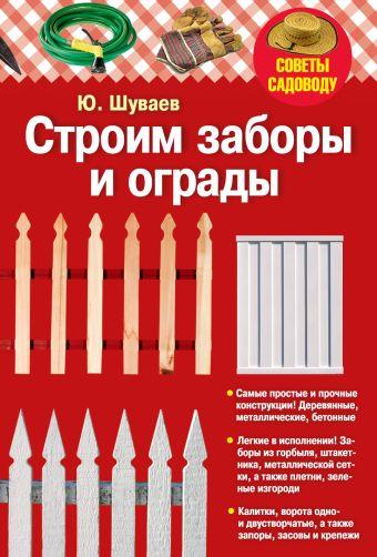 Строим заборы и ограды Шуваев Ю.Н.