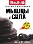 Стоппани Д. - Мышцы и сила: большая энциклопедия' обложка книги