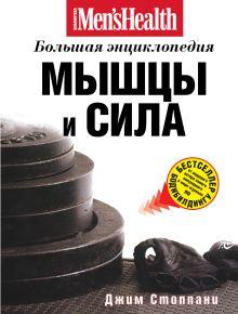 Мышцы и сила: большая энциклопедия
